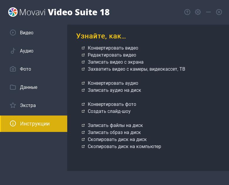 Movavi Video Suite 21.1.0 полная версия с ключом 2021
