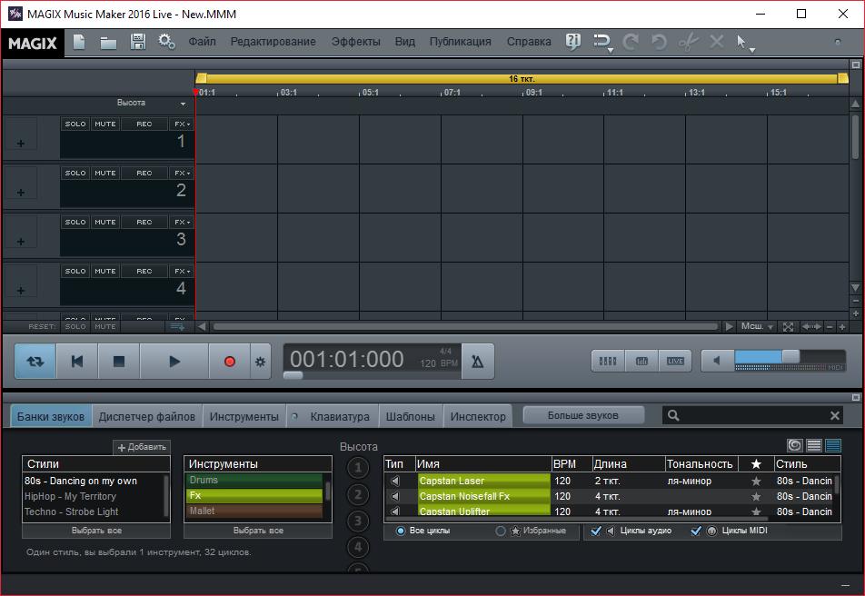 Magix Music Maker 2020 Premium 29.0.4.25 русская версия 64-bit