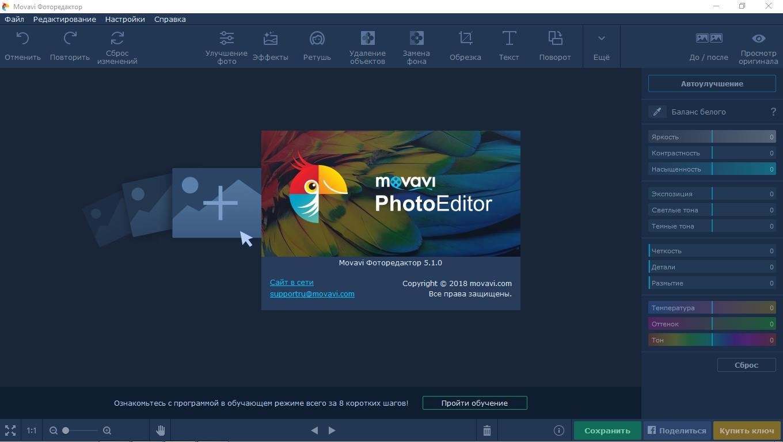 Movavi Photo Editor 6.7.1 полная версия на русском языке