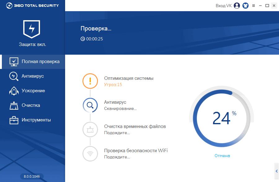 360 Total Security Premium 10.8.0.1249 с кодом активации 2021