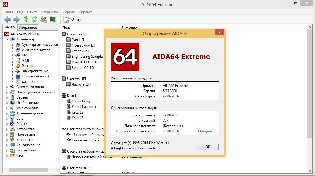 AIDA64 Extreme Edition 6.32.5600 русская версия c ключом