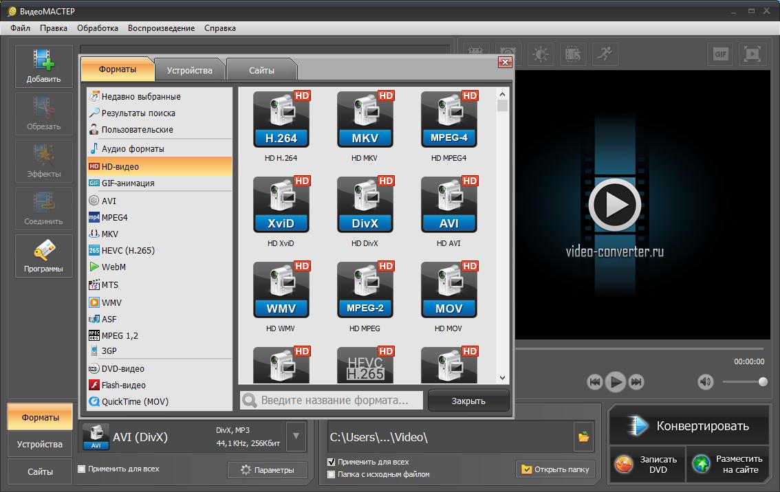 ВидеоМАСТЕР 12.7 полная версия + ключ 2021