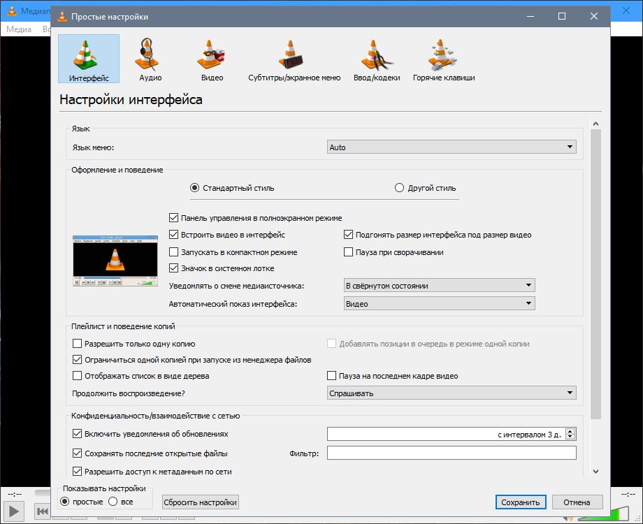 VLC Media Player 3.0.12.0 2021 для Windows x64