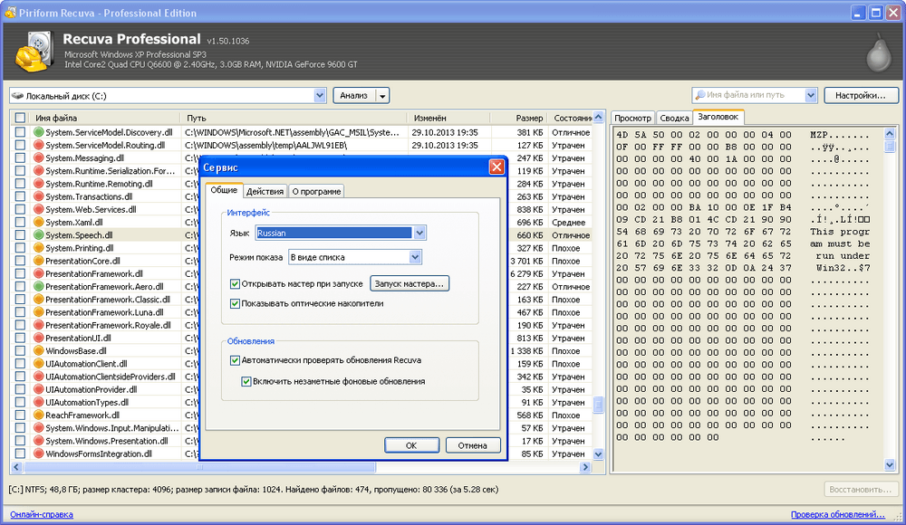Recuva Professional 1.53.1087 на русском + ключ 2021