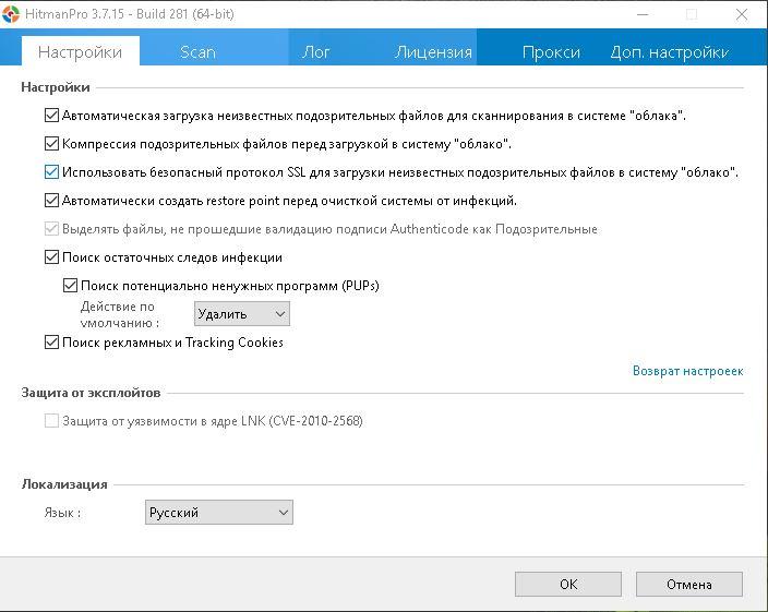 Hitman Pro 3.8.20 c ключом русская версия 2021