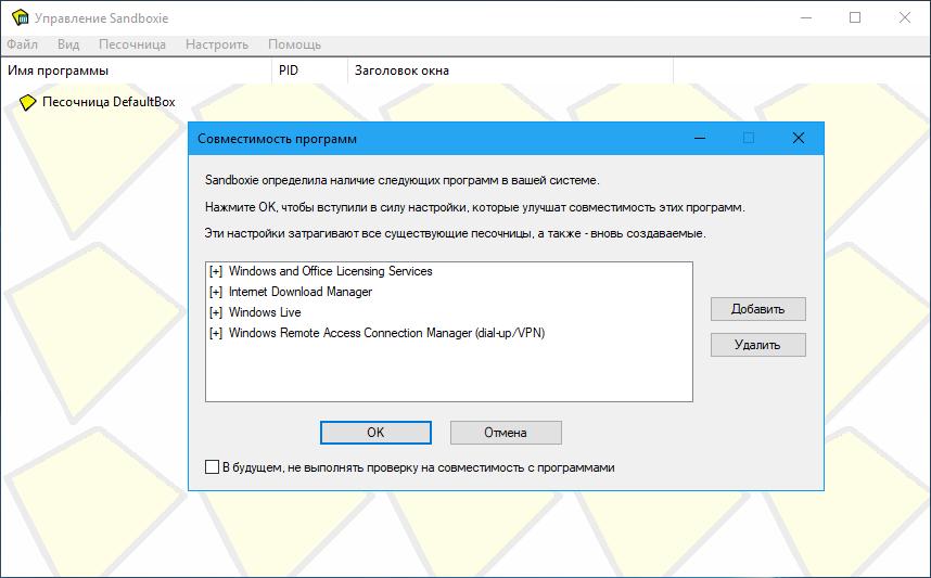 Sandboxie 5.46.4 для Windows 10 крякнутая