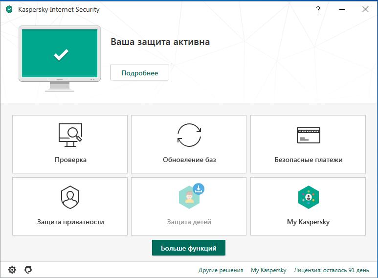 Kaspersky Internet Security 2021 21.2.16.590 + код активации на 365 дней
