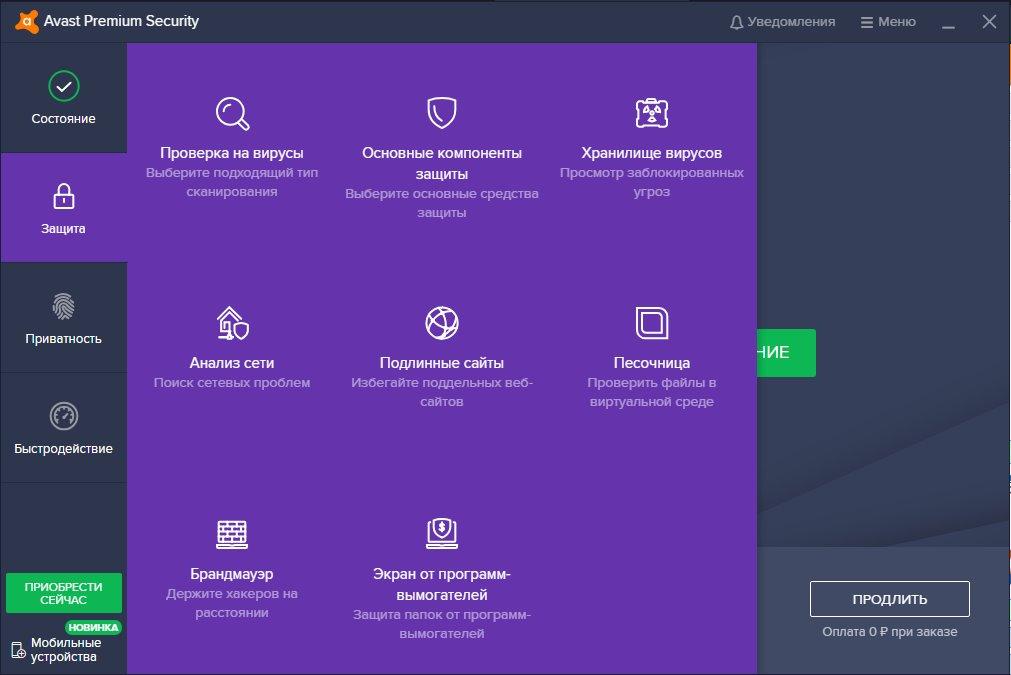 Avast Premium Security 20.10.5824 + код активации 2021