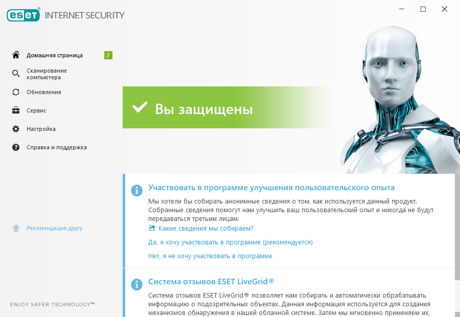 ESET Smart Security Premium 14.0.22.0 + лицензионный ключ до 2022 года