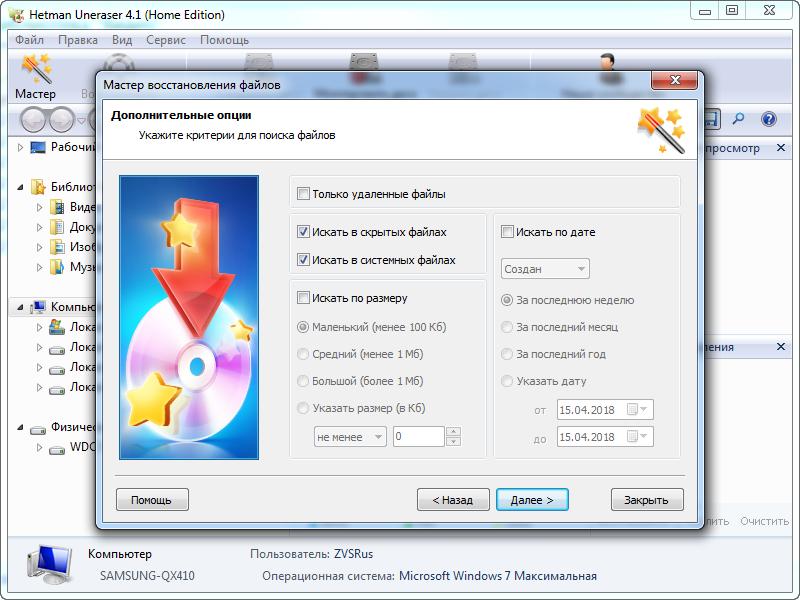 Hetman Uneraser 5.6 c ключом на русском 2021