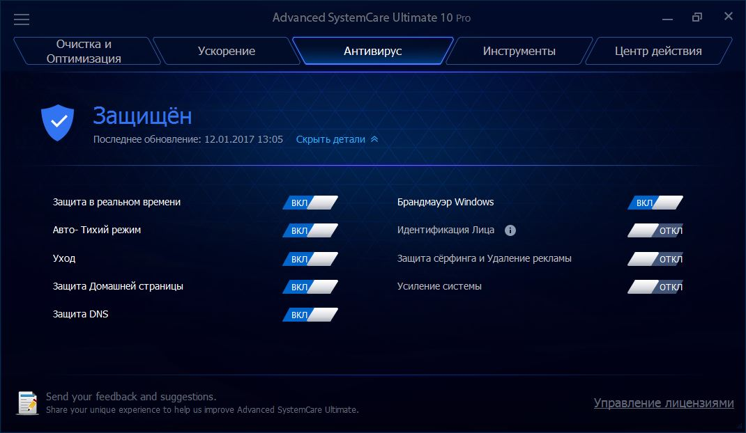 Advanced SystemCare Ultimate 13.5.0.175 + лицензионный ключ 2021 года