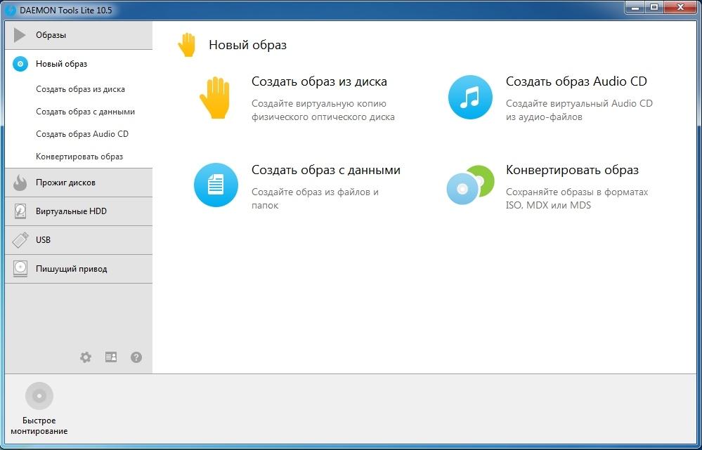 Daemon Tools Lite 10.14.0.1679 + ключ лицензионный 2021