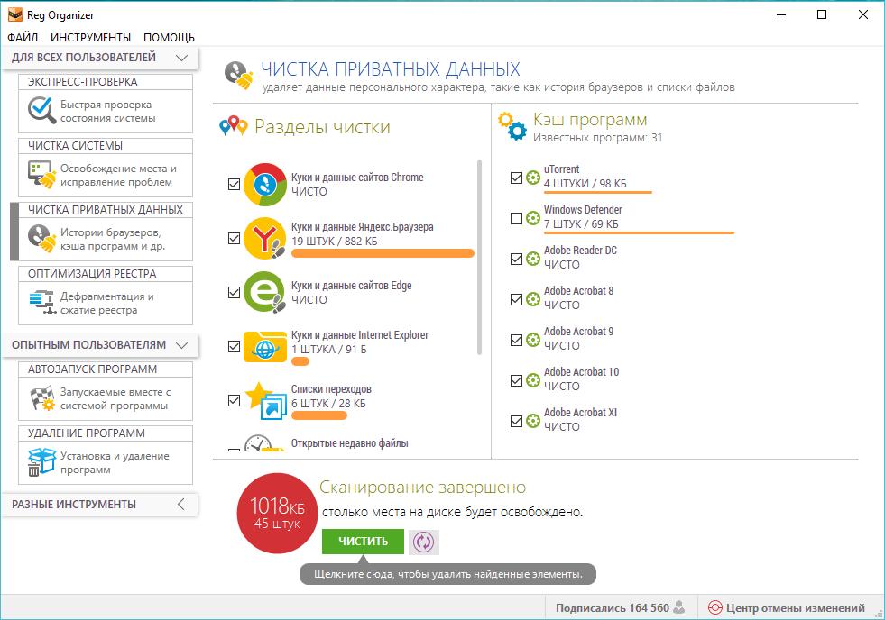Reg Organizer 8.60 + русская версия c ключом 2021