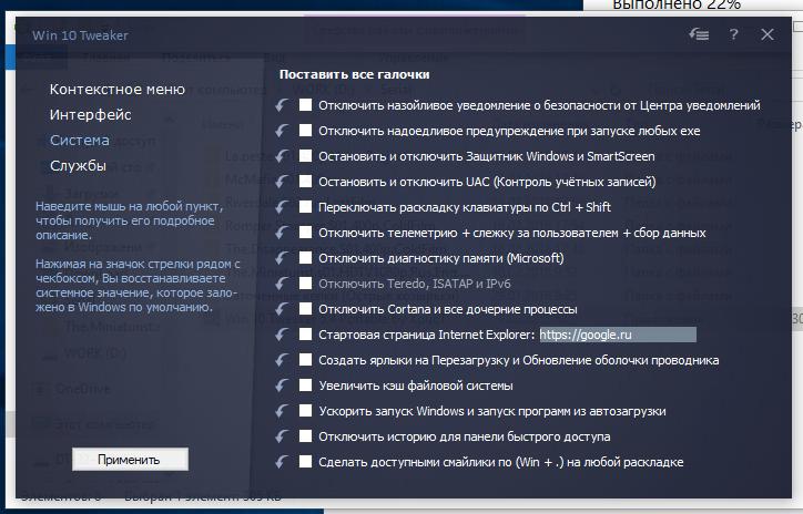 Win 10 Tweaker Pro 17 + ключ активации лицензионный