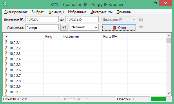 Angry IP Scanner 3.7.4 rus на русском