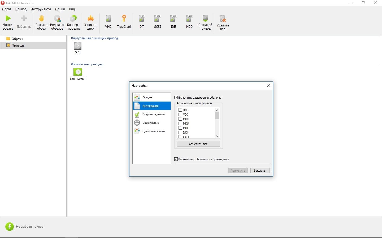 DAEMON Tools Pro 8.3.0.0767 для Windows 10 x64 c ключом 2021