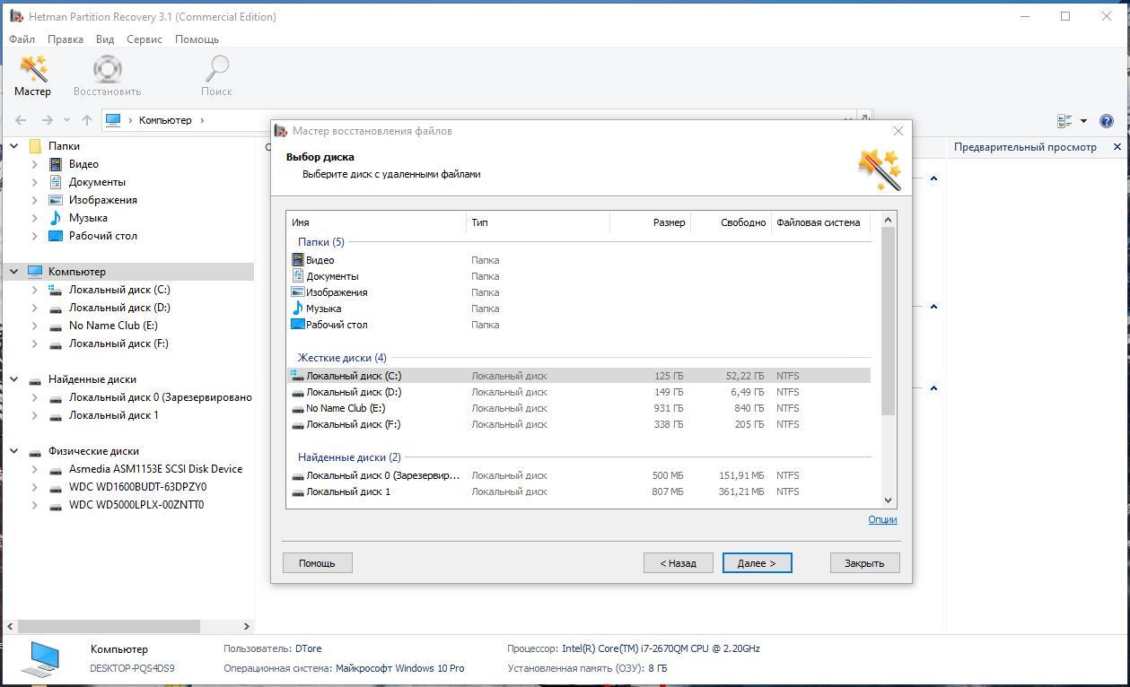 Hetman Partition Recovery 3.5 + лицензионный ключ и имя 2021