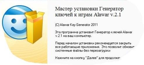 Генератор ключей Alawar